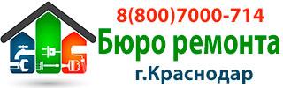 Бюро ремонта в г.Краснодар